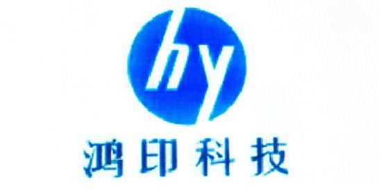 四川鸿印科技有限公司