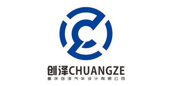 重庆创泽汽车设计有限公司