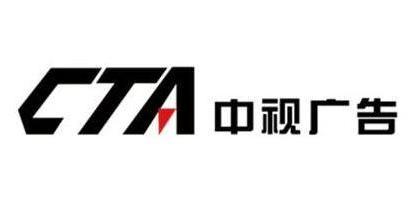 上海中视国际广告有限公司