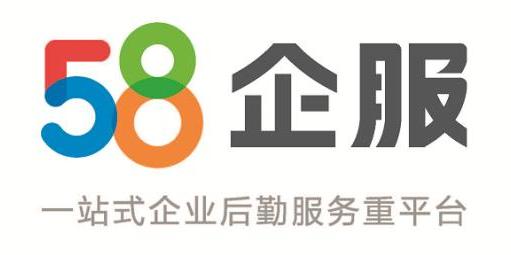 五八企服(广东)企业服务有限公司