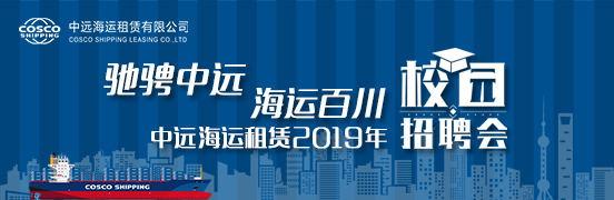 中远海运租赁2019校园招聘