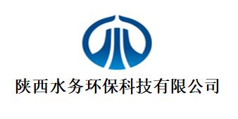 陕西水务环保科技有限公司