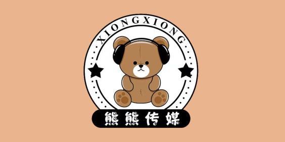 天津熊熊文化传播有限公司