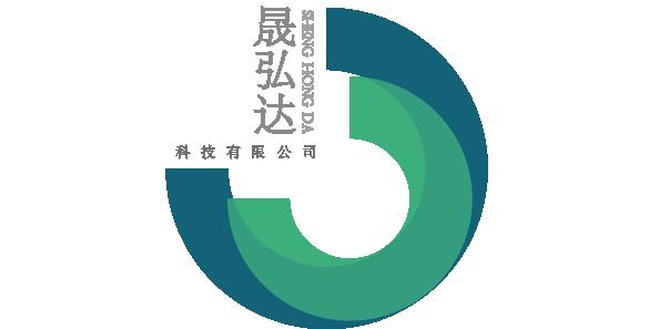 北京晟弘达科技有限公司