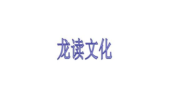 深圳龙读文化传播有限公司