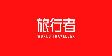 上海旅行者