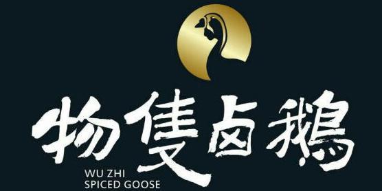 广州物只卤鹅餐饮服务有限公司