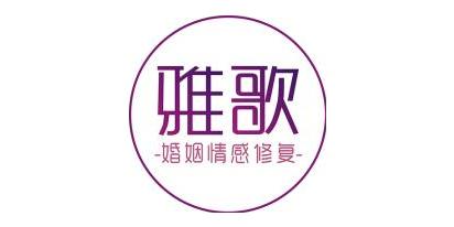 青岛雅歌婚姻咨询服务有限公司