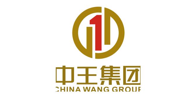 中王集团有限公司