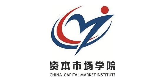 资本市场学院