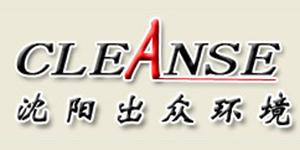 沈阳出众环境系统工程有限公司(分支机构)