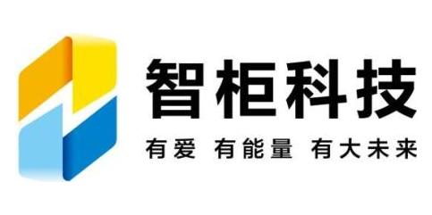 安徽智柜科技发展有限公司