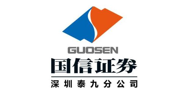 国信证券股份有限公司深圳泰九分公司