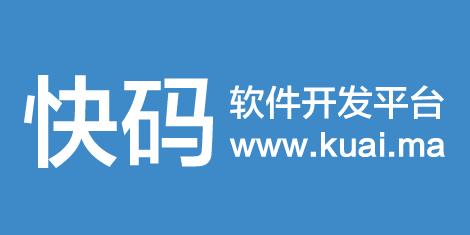 深圳快码科技有限公司