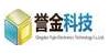青岛誉金电子科技有限公司
