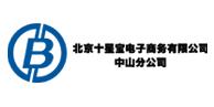 北京十星宝电子商务有限公司中山分公司