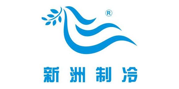 浙江新洲制冷科技有限公司