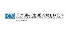 长兴国际(集团)控股有限公司