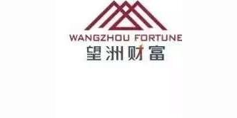 望洲财富投资管理有限公司台州分公司
