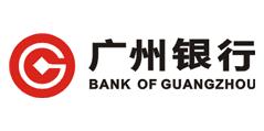 广州银行股份有限公司