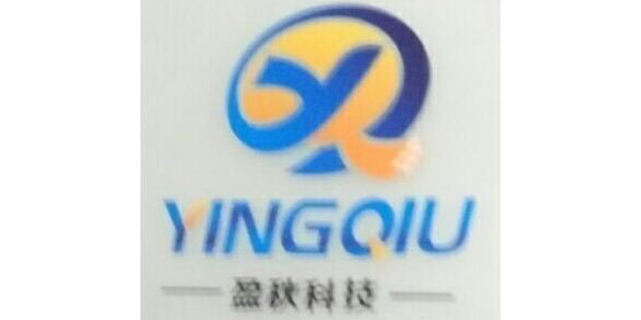 广州市盈秋信息科技有限公司