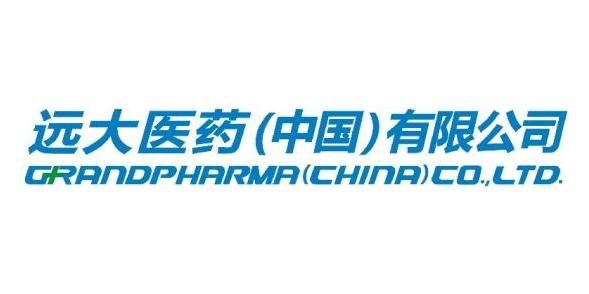 远大医药(中国)有限公司制剂分公司
