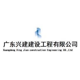 广东兴建建设工程有限公司