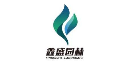 西安鑫盛景观园林绿化工程有限公司