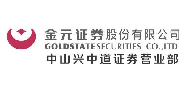 金元证券股份有限公司中山兴中道证券营业部(分支机构)