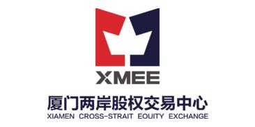 厦门两岸股权交易中心有限公司