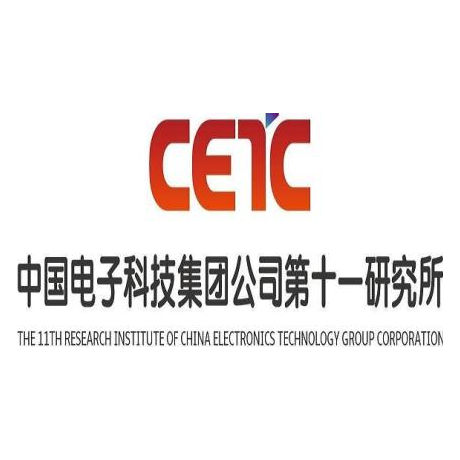 中国电子科技集团公司第十一研究所