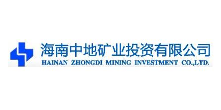 海南中地矿业投资有限公司