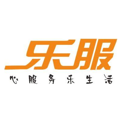 深圳乐服通讯技术服务有限公司