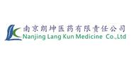 南京朗坤医药有限责任公司