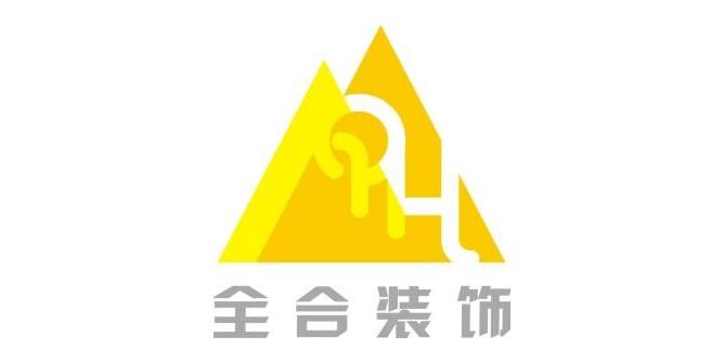 南京全合装饰工程有限公司