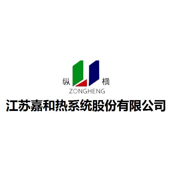 江苏嘉和热系统股份有限公司