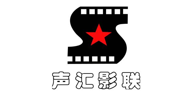 北京声汇影联国际文化传播有限公司