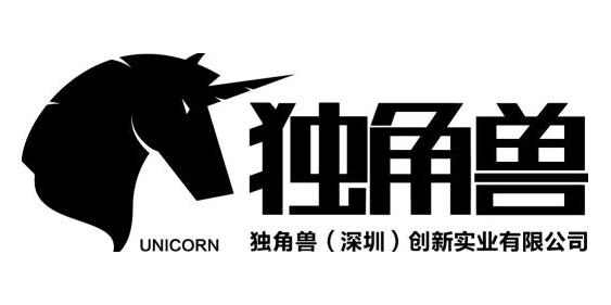 独角兽(深圳)创新实业有限公司