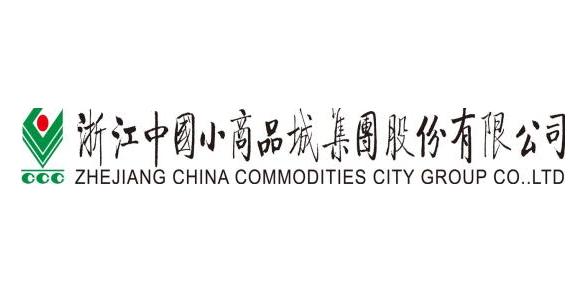 浙江中国小商品城集团股份有限公司