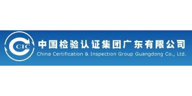 中国检验认证集团广东有限公司