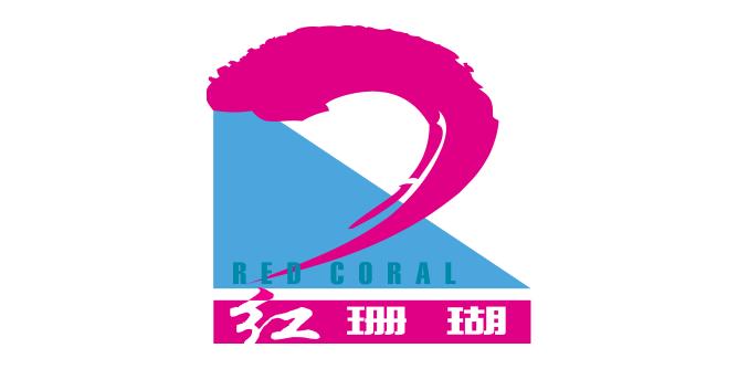 天津市红珊瑚广告有限公司