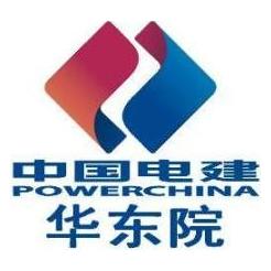 中国电建集团华东院