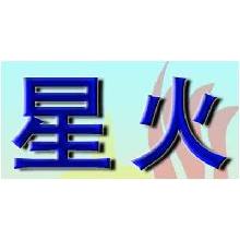 天津市星火同光房地产经纪有限公司
