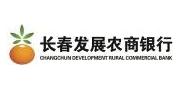 长春发展农村商业银行股份有限公司