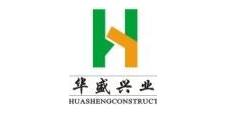 深圳市华盛兴业建筑劳务有限公司