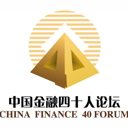 中國金融四十人論壇