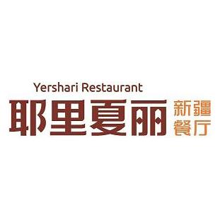 上海耶里夏丽餐饮管理有限公司
