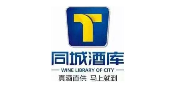 同城酒库电子商务有限公司