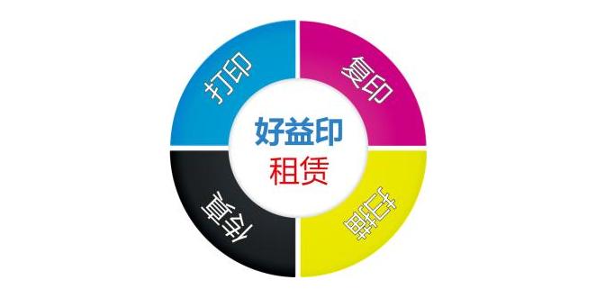 广州好益印办公设备有限公司