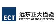 北京远东正大商品检验有限公司